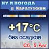 Ну и погода в Каратузском - Поминутный прогноз погоды